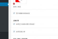 wordpress个人网站已经部署了https如何百度分享支持https-北方门户