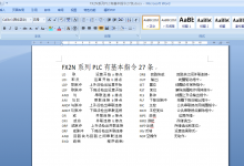 FX2N系列PLC常用基本指令27条-北方门户