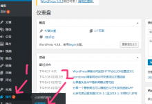wordpress评分插件wp-postratings设置文章评级、投票、5星好评功能-北方门户