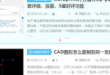 DUX5.2主题安装后首页文章无缩略图-北方门户