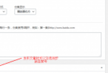 WordPress网站文章如何自动同步发布到百家号-北方门户