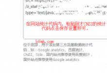WordPress网站底部如何设置CNZZ站点访问统计代码-北方门户