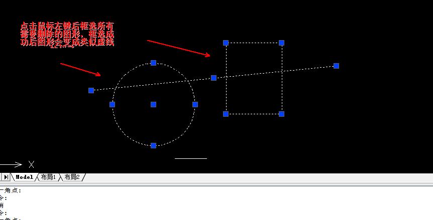 CAD用删除快捷键命令E来快速删除多余的图形CAD入门必备知识-北方门户