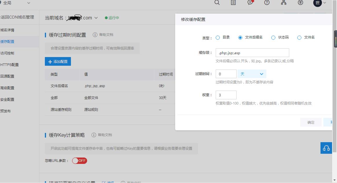 WordPress网站虚拟主机之前用阿里云实现的CDN跳转HTTPS改百度云CDN-北方门户