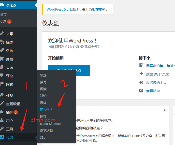WordPress网站快速修改文章固定链接方法-北方门户