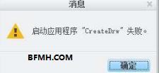 "creo打开后提示启动应用程序""CreateDrw""失败解决办法-北方门户"