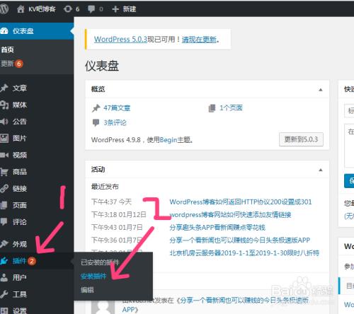 wordpress评分插件wp-postratings设置文章投票功能-北方门户