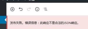 wordpecss网站发布文章时提示不是合法JSON响应-北方门户