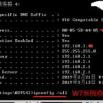 XP W7系统通过CMD命令ipconfig查看电脑IP地址-北方门户