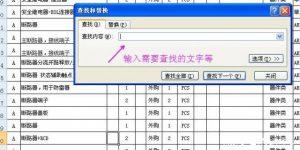 通过ctrl+F快捷键快速找到在word Excel等文档里需要的内容-北方门户