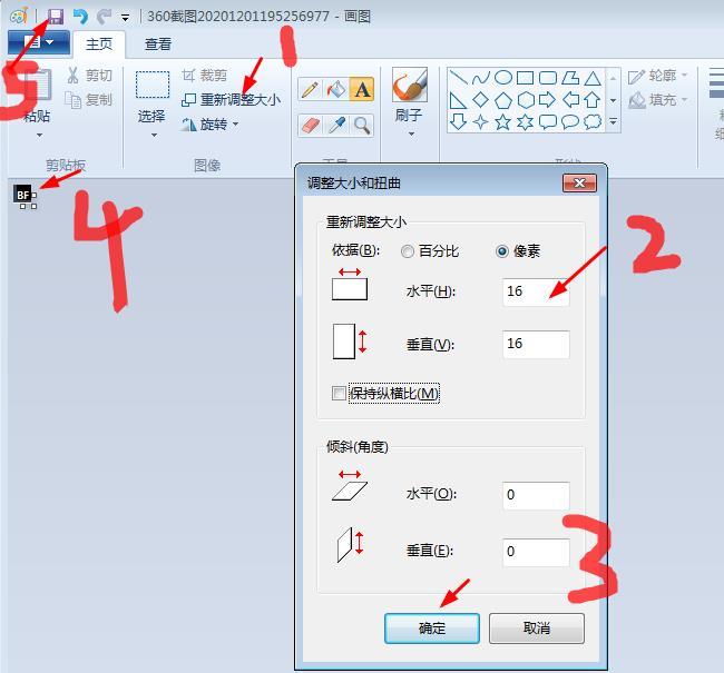 wordpecss网站如何快速更改favicon小图标-北方门户