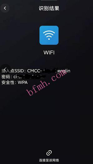 WiFi万能钥匙已连接的网络如何通过手机查看wifi密码-北方门户